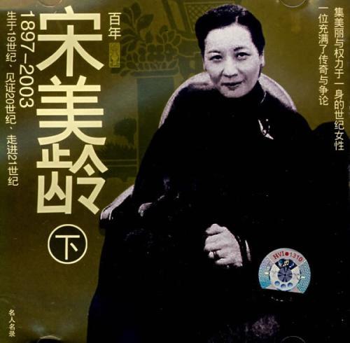 """知心红娘揭秘:宋美龄——爱情里是个十足的""""小女人"""""""